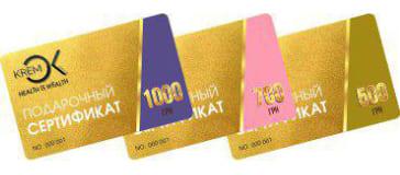 Сертификаты на покупку Кремок